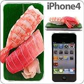 iPhone 4S/4専用 愛飯iFanお寿司カバー(トロ、エビ)【ケース カバー】【食品サンプル 寿司 鮨 スシ すし】