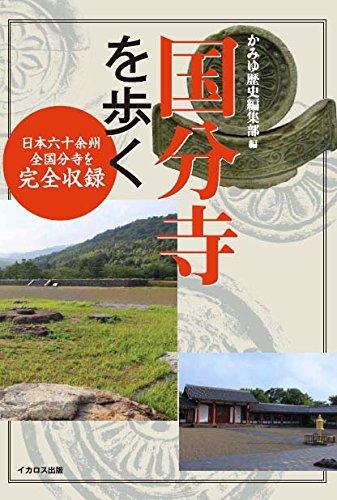 国分寺を歩く (日本六十余州 全国分寺を完全収録)の詳細を見る