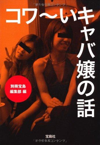 コワ〜いキャバ嬢の話 (宝島SUGOI文庫)の詳細を見る