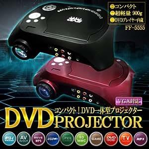 家庭用ポータブルDVD内蔵(リージョンフリー)一体型プロジェクター FF-5555BK (ブラック)