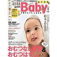 AERA with Baby (アエラ ウィズ ベビー) 2011年 06月号 [雑誌]