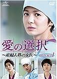 愛の選択 ~産婦人科の女医~ DVD-SET1+2  8枚組み(完全版)(2011) 出演 チャン ソヒ、コ ジュウォン、ソ ジソク、 ソン ジュンギ