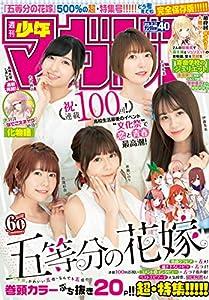 週刊少年マガジン  2019年 40号[2019年9月4日発売] [雑誌]