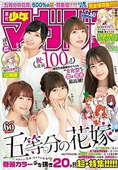 [雑誌] 週刊少年マガジン 2019年40号 [Weekly Shonen Magazine 2019-40]