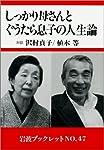 しっかり母さんとぐうたら息子の人生論 (岩波ブックレット (No.47))