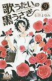 歌うたいの黒うさぎ 9 (マーガレットコミックス)