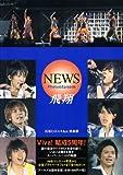 NEWS Photo&Episode 飛翔 (RECO BOOKS)