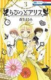 らびっとアリス 3 (花とゆめコミックス)