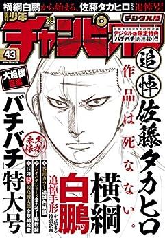 [雑誌] 週刊少年チャンピオン 2018年43号 [Weekly Shonen Champion 2018-43]