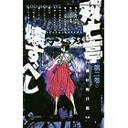 双亡亭壊すべし 2 (少年サンデーコミックス)