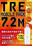 TRE MOBILE PACK 7.2M (12ヶ月+初月分) D22HW-1YS