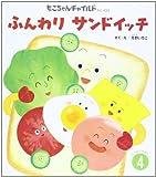 ふんわりサンドイッチ (もこちゃんチャイルド)