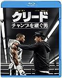 クリード チャンプを継ぐ男[Blu-ray/ブルーレイ]