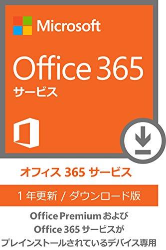 【購入者特典付き(2016/01/31まで)】Microsoft Office 365サービス Office Premium搭載パソコン専用(サービス期間1年延長) [オンラインコード] [ダウンロード]