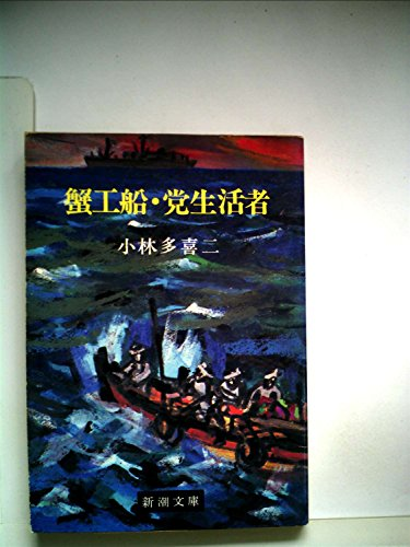 蟹工船・党生活者 (1953年) (新潮文庫〈第547〉)の詳細を見る