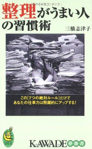 """整理がうまい人の習慣術―この""""7つの絶対ルール""""だけであなたの仕事力は飛躍的にアップする! (KAWADE夢新書)の詳細を見る"""