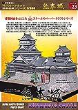 【ファセット】ペーパークラフト日本名城シリーズ1/300 熊本城