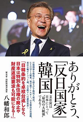 ありがとう、「反日国家」韓国 - 文在寅は�最高の大統領�である! -