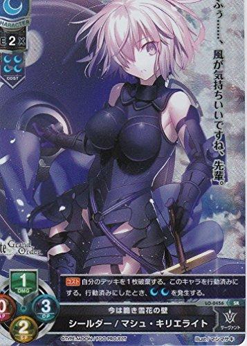 Lycee OVERTURE(リセオーバーチュア)第4弾「Ver.Fate/Grand Order2.0」  今は脆き雪花の壁 シールダー/マシュ・キリエライト