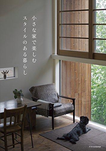 小さな家で楽しむスタイルのある暮らしの詳細を見る