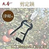 リンゴ農家さんも愛用 天寿 剪定鋏 津軽型 [並行輸入品]
