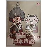 赤飯おばーちゃんの日本昔話 sekihan.jp キャラクター ストラップ
