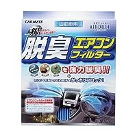 カーメイト 車用 エアコンフィルター エアデュース 脱臭 交換用 FD508D