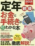 定年前後のお金と手続きがまるごとわかる本 2018年版 (SEIBIDO MOOK)