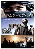 密着 ムジャヒディン~素顔のイスラム戦士~[DVD]
