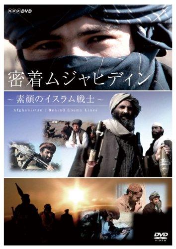 密着 ムジャヒディン ~素顔のイスラム戦士~ [DVD]