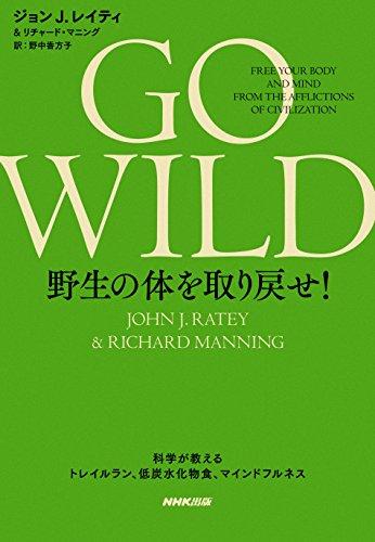 GO WILD 野生の体を取り戻せ! 科学が教えるトレイルラン、低炭水化物食、マインドフルネスの詳細を見る