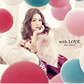 with LOVE (初回生産限定盤)(DVD付)