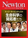 Newton トップサイエンティスト