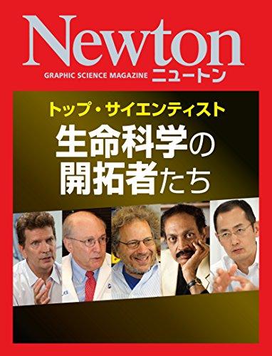 Newton トップ・サイエンティスト 生命科学の開拓者たち