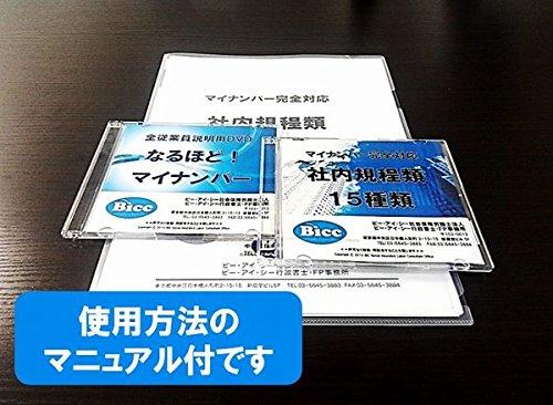 【企業の経営者様・総務/人事担当者様 必見!!】マイナンバー完全対応 「社内規程類15種類」CD&「なるほど!マイナンバー」DVDセット 規程・書式・マニュアルに動画がセットで11,880円!ワード・エクセル形式のため、自社に適した形に変更可能! ビー・アイ・シー社会保険労務士法人