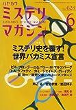 ミステリマガジン 2008年 06月号 [雑誌]