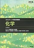 マーク式総合問題集化学 2016 (河合塾シリーズ)