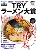 第19回 業界最高権威 TRYラーメン大賞 2018?2019