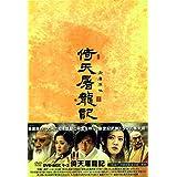 倚天屠龍記(いてんとりゅうき) DVD-BOX1+2 14枚組