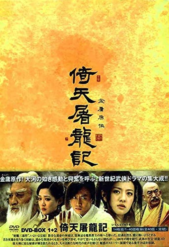 促進する上回る警察中国ドラマ 倚天屠龍記(いてんとりゅうき) DVD-BOX1+2 14枚組 日本語吹替