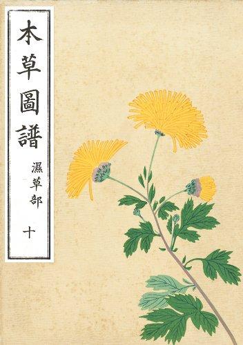 本草図譜 十 (ソニー・デジタル)の詳細を見る
