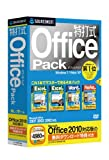 特打式 Office Pack (Office 2010対応版 無料ダウンロード特典付き)