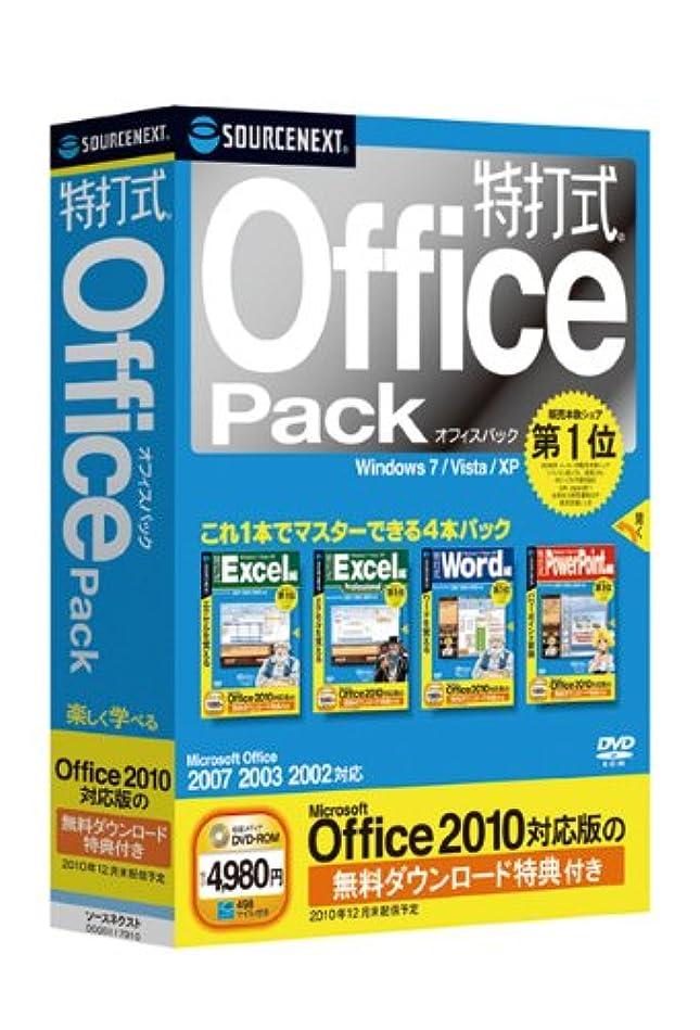 はい強調する本当のことを言うと特打式 Office Pack (Office 2010対応版 無料ダウンロード特典付き)
