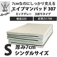 エイプマンパッド 307 高反発マットレス 三つ折り シングル 厚み7cm ミッドグレー