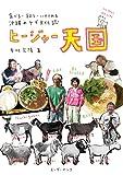 ヒージャー天国―食べる・飼う・いやされる 沖縄のヤギ文化誌