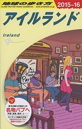 A05 地球の歩き方 アイルランド 2015~2016