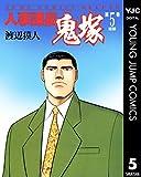 人事課長鬼塚 5 (ヤングジャンプコミックスDIGITAL)