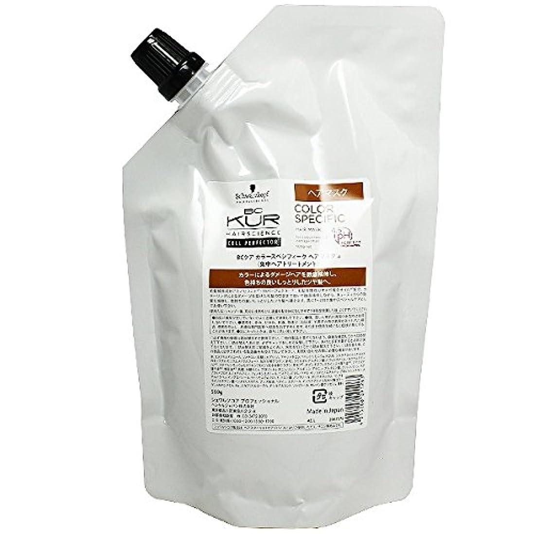クモ発掘するテロシュワルツコフ BCクア カラースペシフィーク ヘアマスクa 500g(詰替)