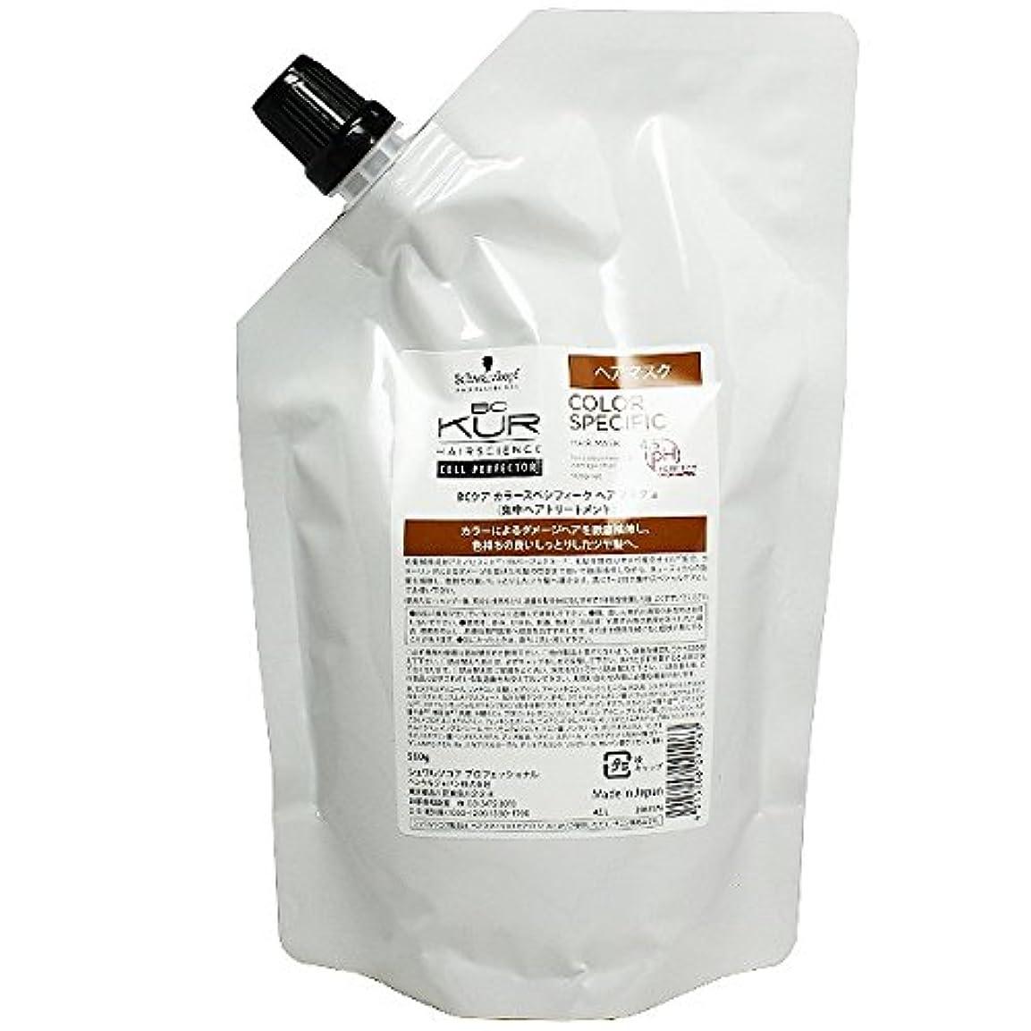 消化器形成糞シュワルツコフ BCクア カラースペシフィーク ヘアマスクa 500g(詰替)