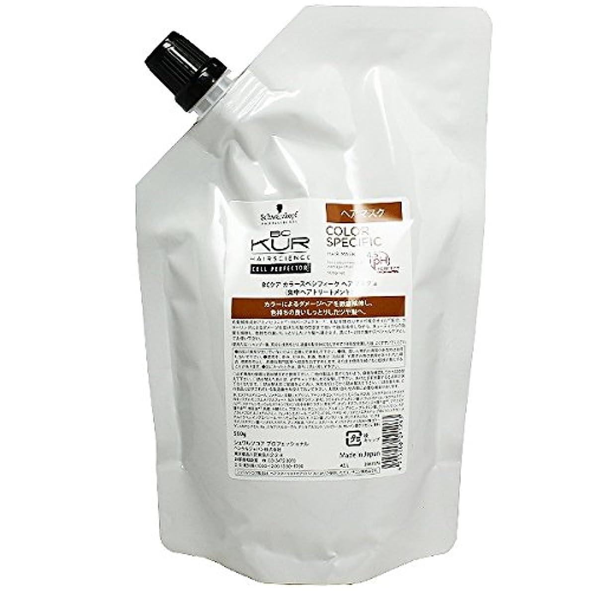 永続フェッチ圧縮するシュワルツコフ BCクア カラースペシフィーク ヘアマスクa 500g(詰替)